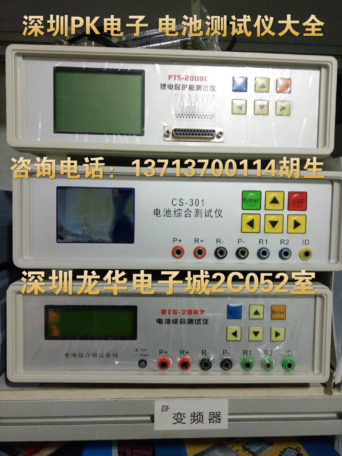 301电池综合测试仪充放电测试内阻测试锂电池测试仪直销批发
